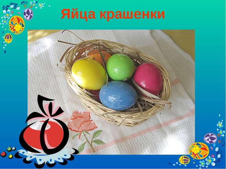 Яйца крашенки
