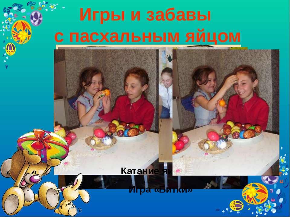 Игры и забавы с пасхальным яйцом Катание яиц Игра «Битки»