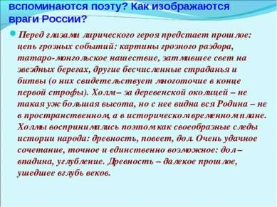 - Какие страницы истории Руси вспоминаются поэту? Как изображаются враги Росс...
