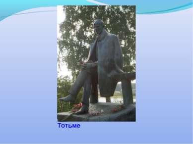 Памятник поэту в Тотьме