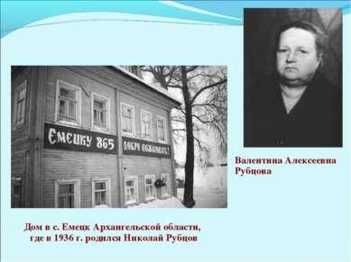 Дом в с. Емецк Архангельской области, где в 1936 г. родился Николай Рубцов Ва...