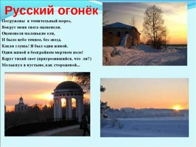 Русский огонёк Погружены в томительный мороз, Вокруг меня снега оцепенели. Оц...
