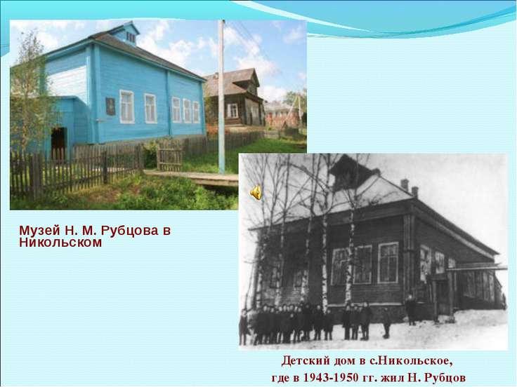 Музей Н. М. Рубцова в Никольском Детский дом в с.Никольское, где в 1943-1950 ...