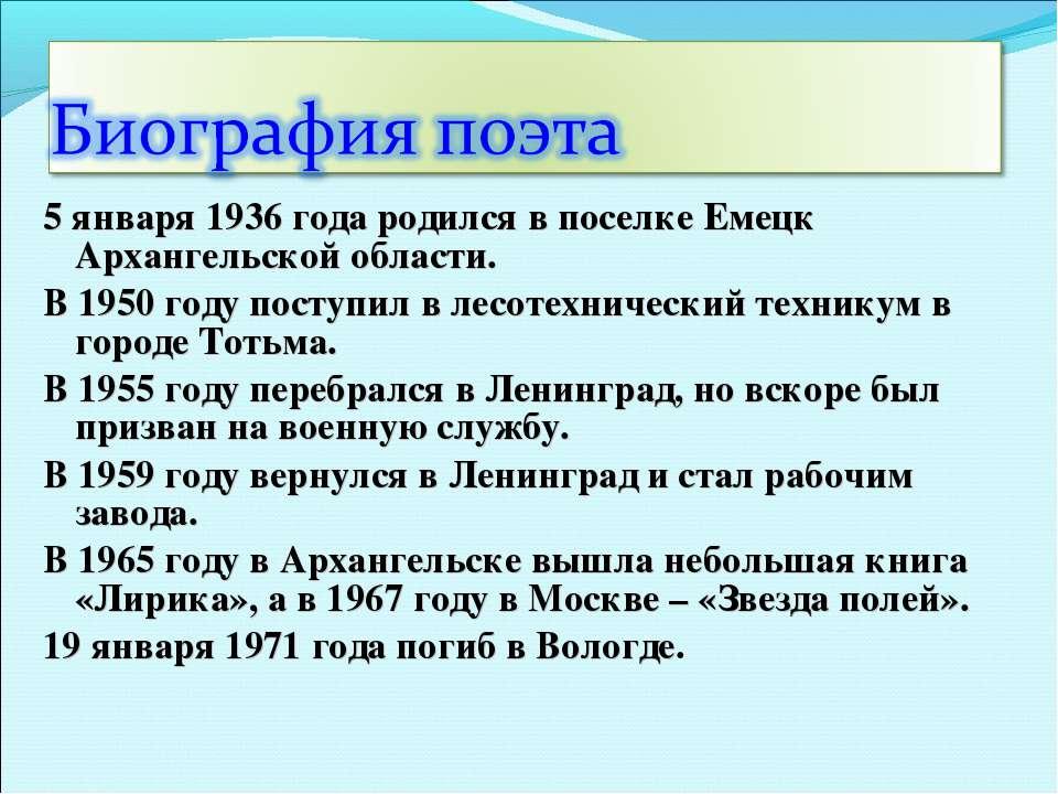 5 января 1936 года родился в поселке Емецк Архангельской области. В 1950 году...
