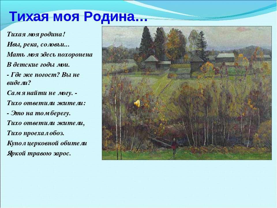 Тихая моя Родина… Тихая моя родина! Ивы, река, соловьи... Мать моя здесь похо...