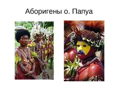 Аборигены о. Папуа