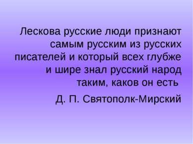 Лескова русские люди признают самым русским из русских писателей и который вс...