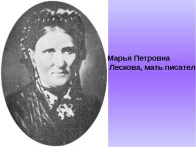 Марья Петровна Лескова, мать писателя