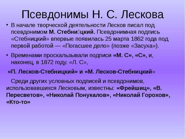 Псевдонимы Н. С. Лескова В начале творческой деятельности Лесков писал под пс...