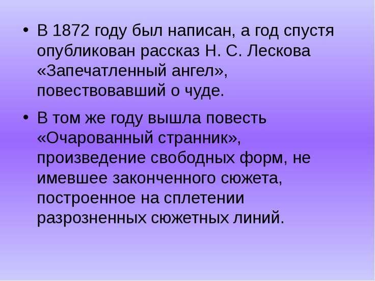 В 1872 году был написан, а год спустя опубликован рассказ Н. С. Лескова «Запе...