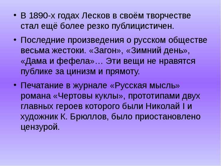 В 1890-х годах Лесков в своём творчестве стал ещё более резко публицистичен. ...