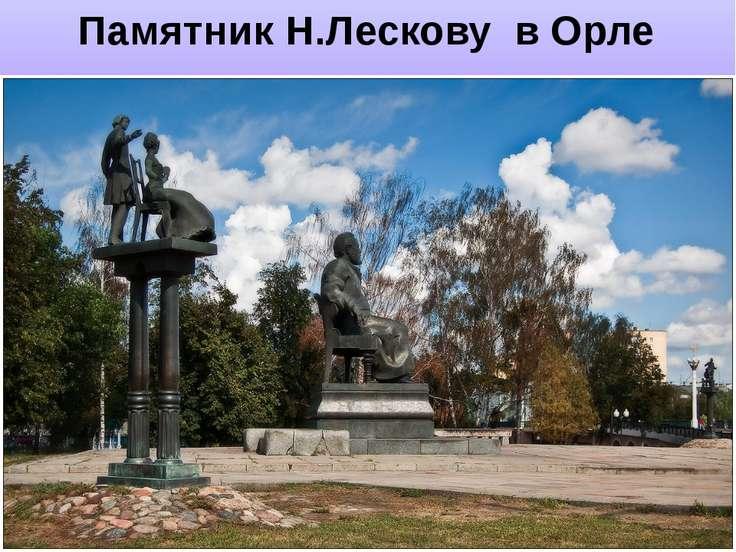Памятник Н.Лескову в Орле