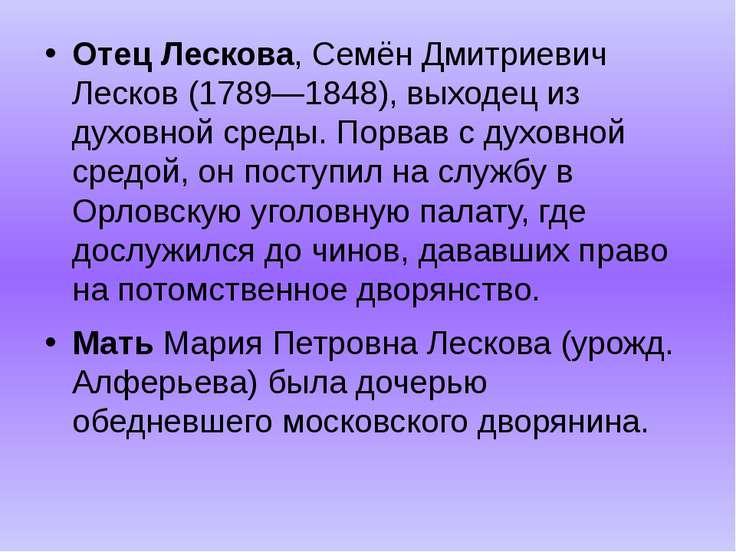Отец Лескова, Семён Дмитриевич Лесков (1789—1848), выходец из духовной среды....