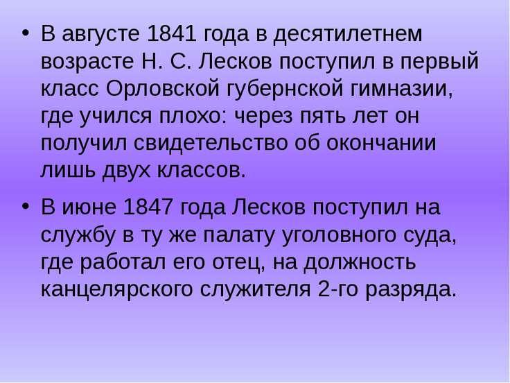 В августе 1841 года в десятилетнем возрасте Н. С. Лесков поступил в первый кл...