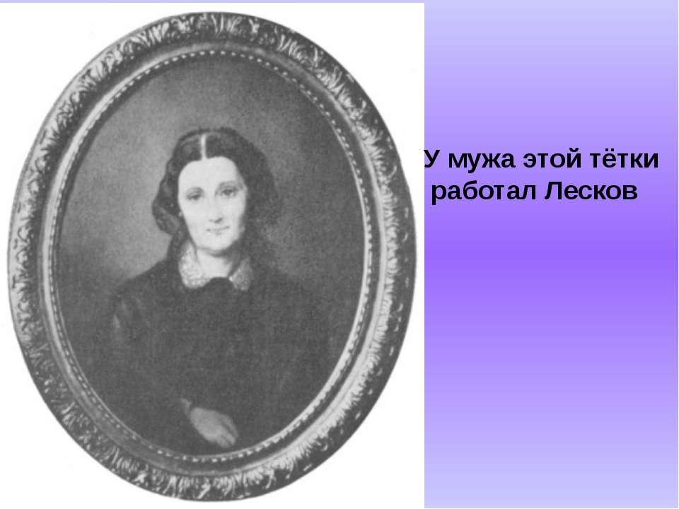 У мужа этой тётки работал Лесков