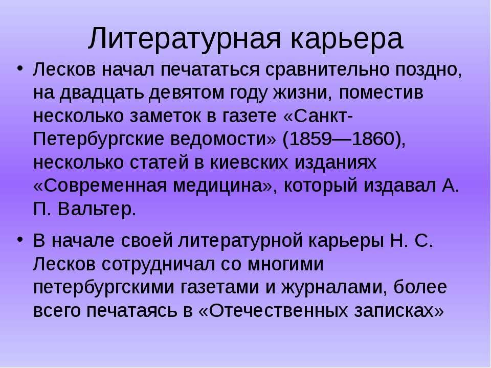 Литературная карьера Лесков начал печататься сравнительно поздно, на двадцать...