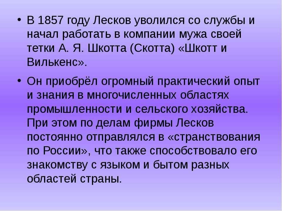 В 1857 году Лесков уволился со службы и начал работать в компании мужа своей ...