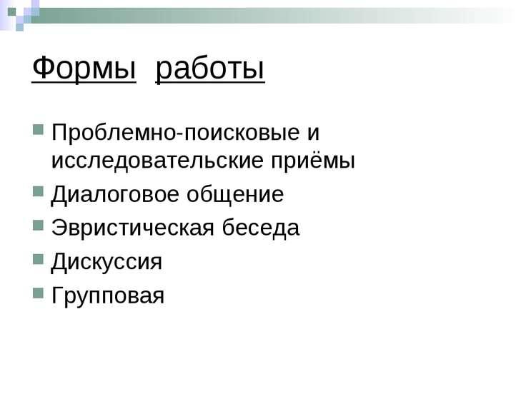 Формы работы Проблемно-поисковые и исследовательские приёмы Диалоговое общени...
