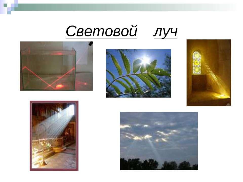Как сделать световой луч