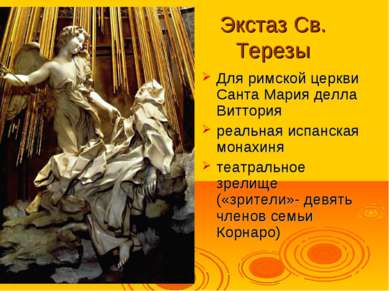 Экстаз Св. Терезы Для римской церкви Санта Мария делла Виттория реальная испа...