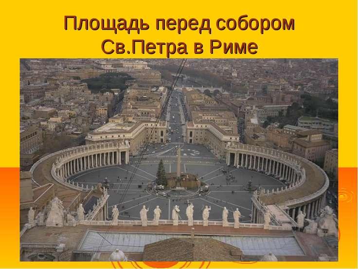 Площадь перед собором Св.Петра в Риме