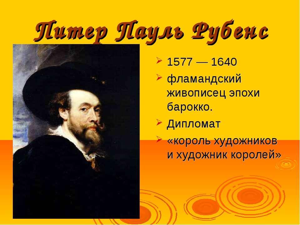 Питер Пауль Рубенс 1577 — 1640 фламандский живописец эпохи барокко. Дипломат ...