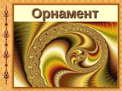 Орнамент Искусство орнамента содержит в неявном виде наиболее древнюю часть и...
