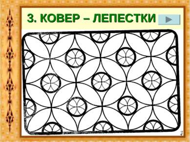 3. КОВЕР – ЛЕПЕСТКИ