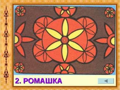 2. РОМАШКА
