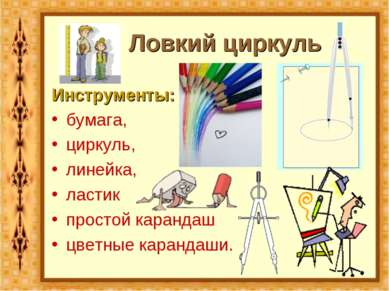 Ловкий циркуль Инструменты: бумага, циркуль, линейка, ластик простой карандаш...