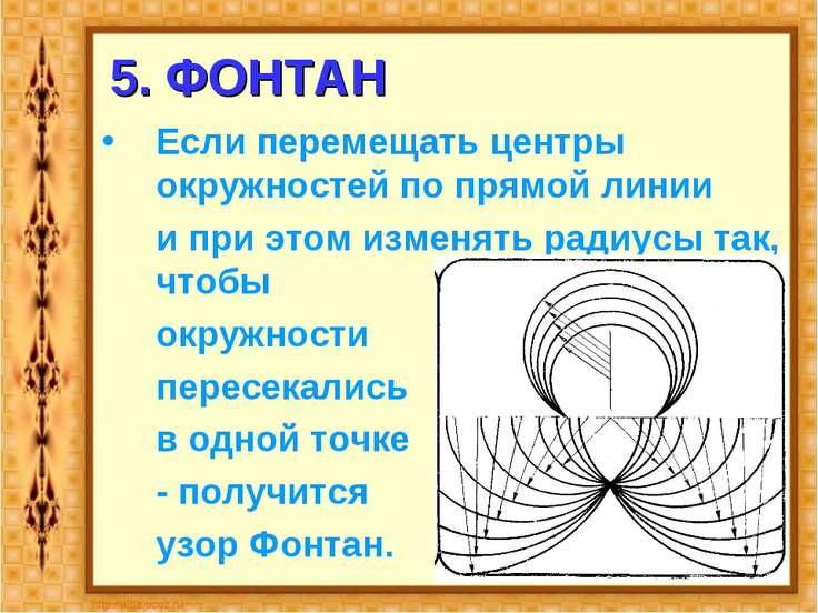 5. ФОНТАН Если перемещать центры окружностей по прямой линии и при этом измен...