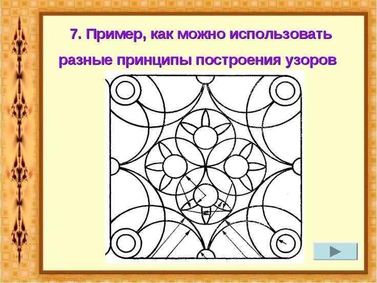 7. Пример, как можно использовать разные принципы построения узоров