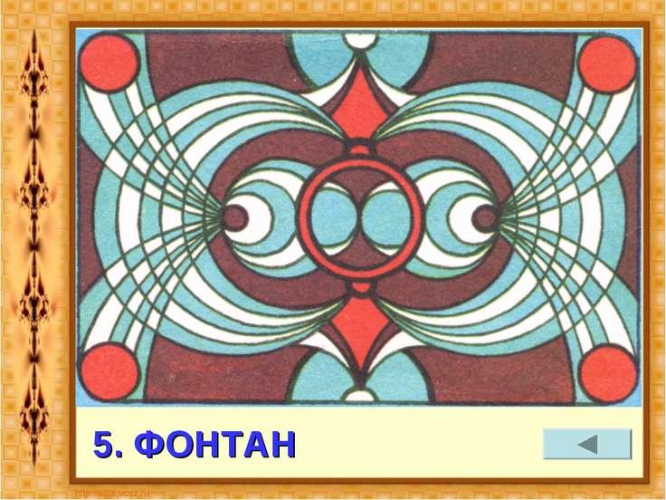 5. ФОНТАН