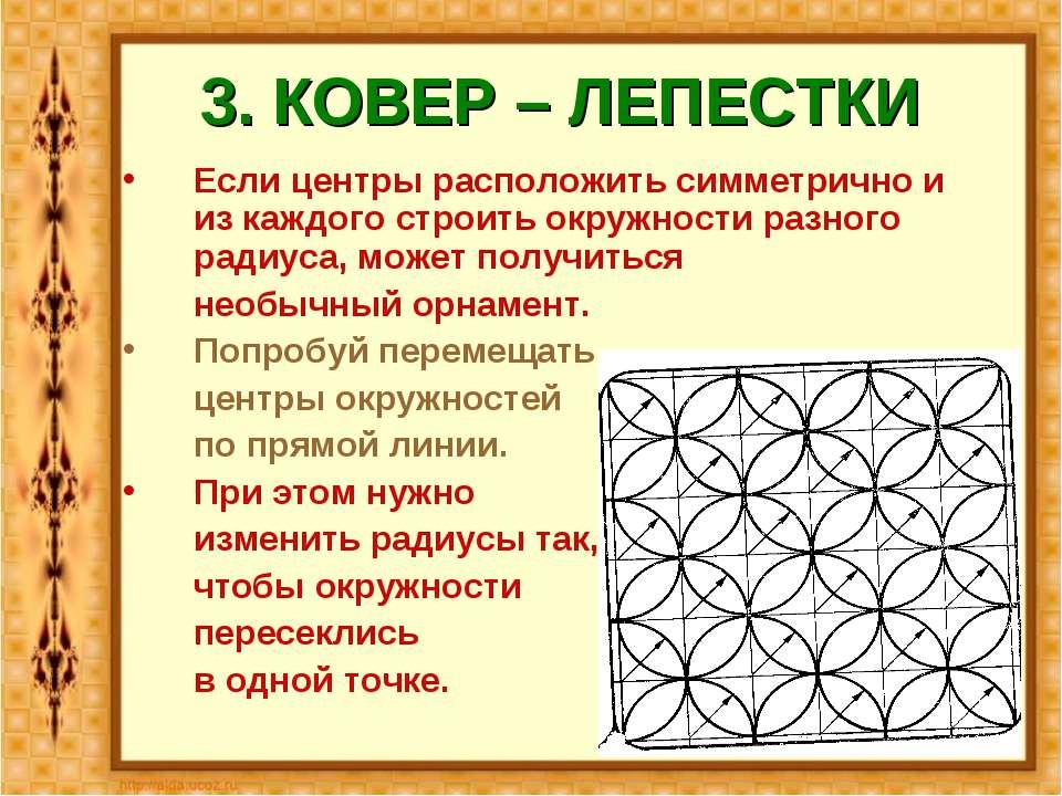 3. КОВЕР – ЛЕПЕСТКИ Если центры расположить симметрично и из каждого строить ...