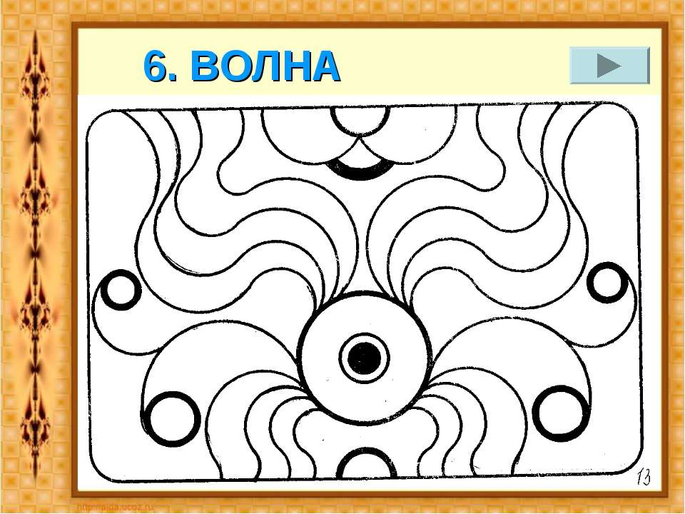 6. ВОЛНА