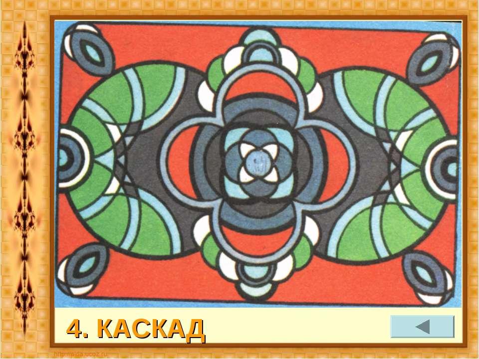 4. КАСКАД