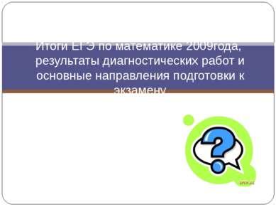 Итоги ЕГЭ по математике 2009года, результаты диагностических работ и основные...