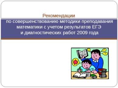 Рекомендации по совершенствованию методики преподавания математики с учетом р...
