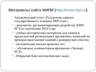 Материалы сайта ФИПИ (http://www.fipi.ru) Аналитический отчет «Результаты еди...