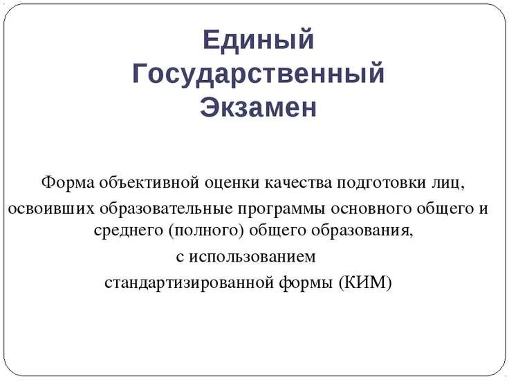 Единый Государственный Экзамен Форма объективной оценки качества подготовки л...