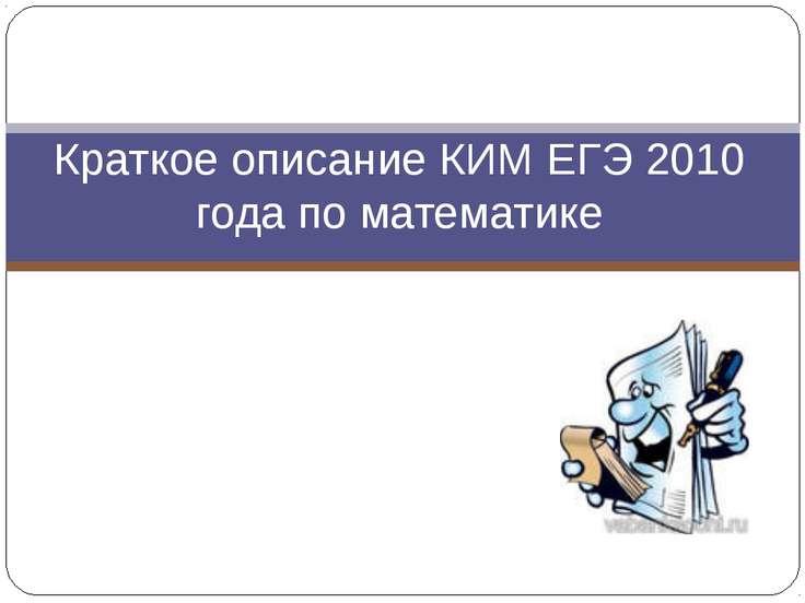 Краткое описание КИМ ЕГЭ 2010 года по математике