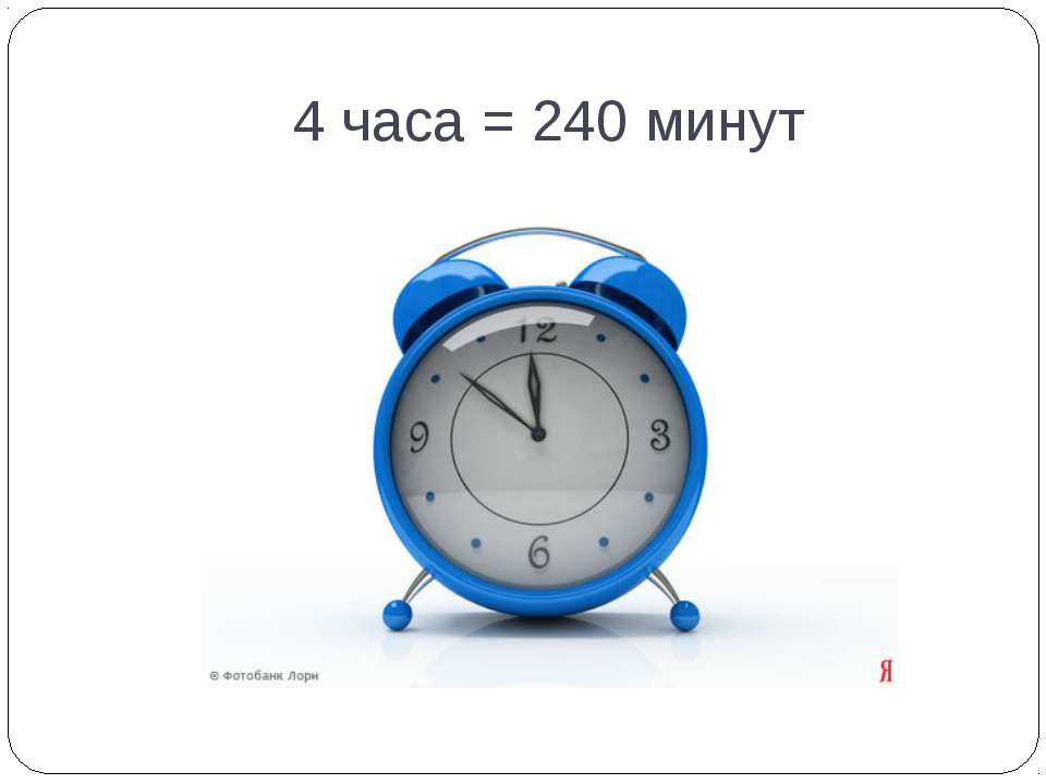 4 часа = 240 минут