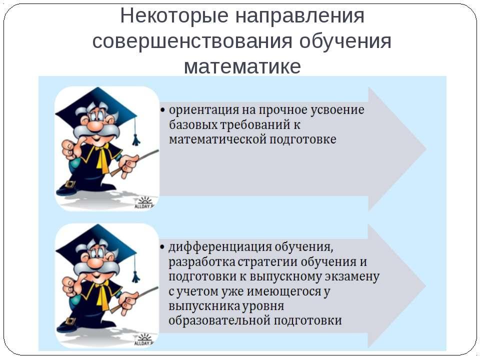 Некоторые направления совершенствования обучения математике