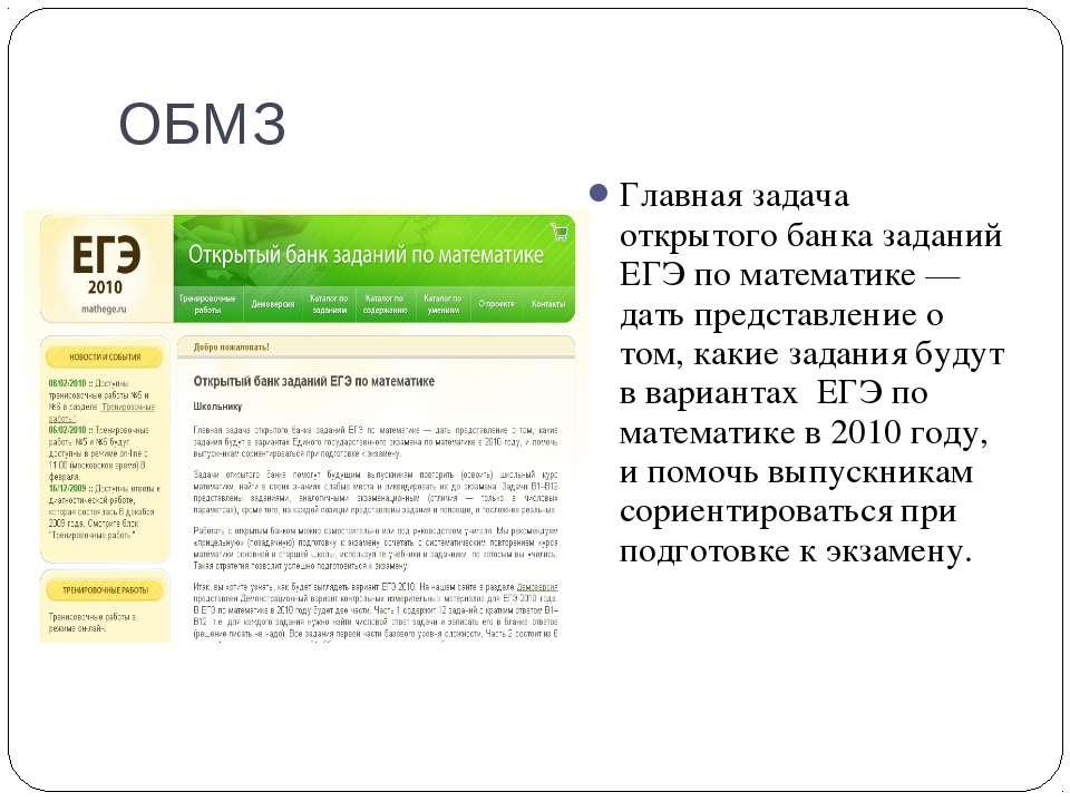 ОБМЗ Главная задача открытого банка заданий ЕГЭ по математике — дать представ...