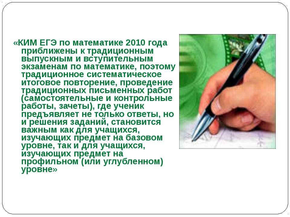«КИМ ЕГЭ по математике 2010 года приближены к традиционным выпускным и вступи...