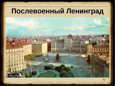 Послевоенный Ленинград