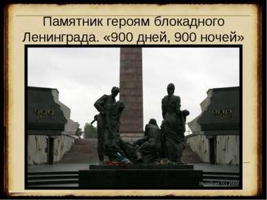 Памятник героям блокадного Ленинграда. «900 дней, 900 ночей»