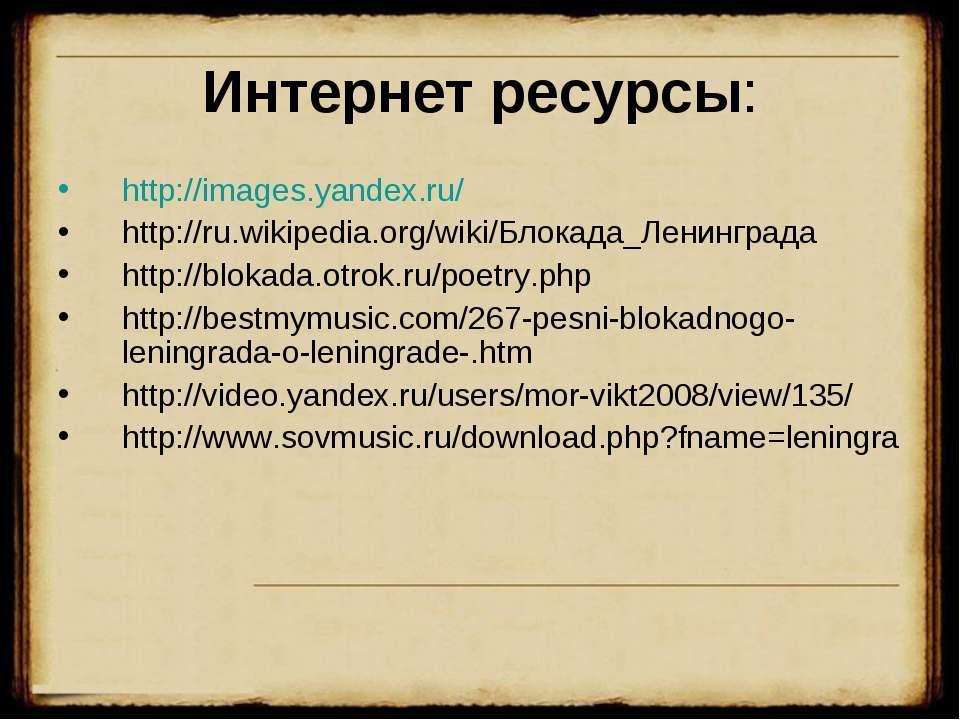 Интернет ресурсы: http://images.yandex.ru/ http://ru.wikipedia.org/wiki/Блока...
