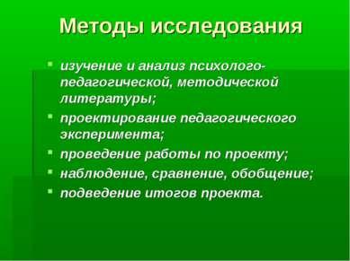 Методы исследования изучение и анализ психолого-педагогической, методической ...