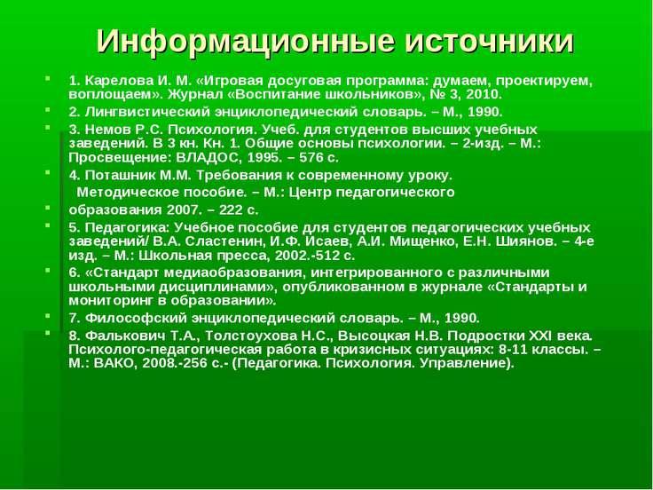 Информационные источники 1. Карелова И. М. «Игровая досуговая программа: дума...